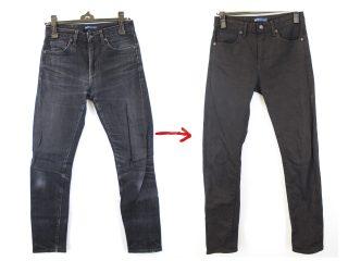色落ちジーンズの染め直し