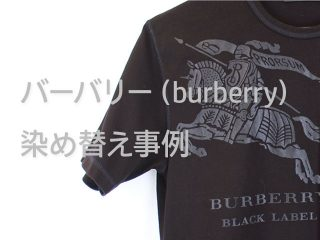 バーバリー(burberry)の染め替え事例